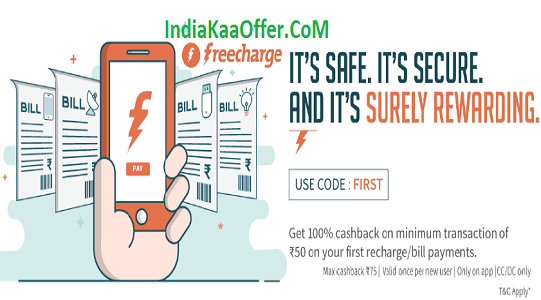 Freecharge FIRST – Get 100% Cashback On Recharge Of Rs 50 Or More