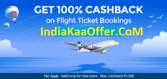 Paytm Flight Booking Offer Loot - Get 100% Cashback on Flight Ticket Bookings