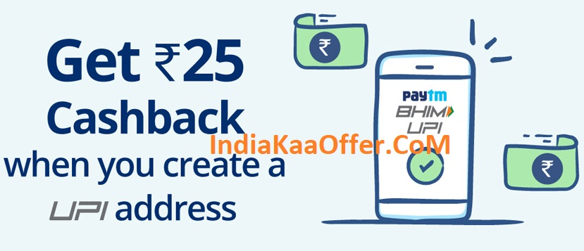 (Loot) Paytm Create BHIM UPI Offer - Get ₹25 Cashback When You Create UPI Address