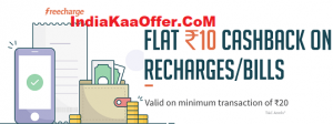 Freecharge WOW10 Recharge offer - Get Rs 10 Cashback on Recharge & Bill Payment of Rs 20